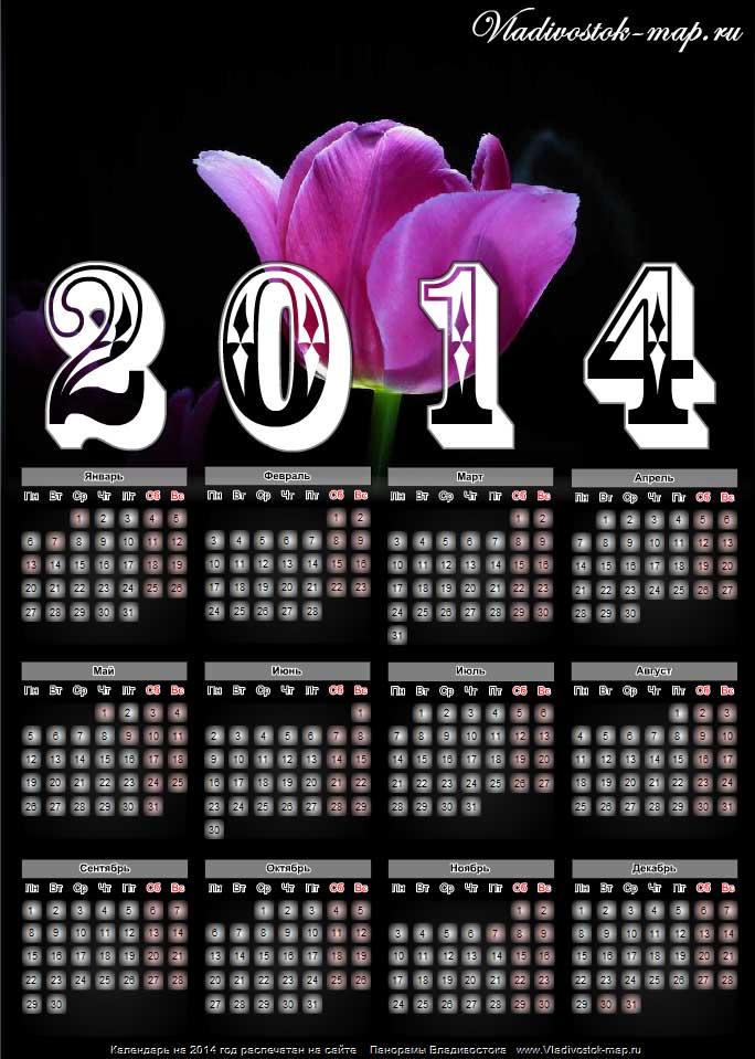 Производ. календарь 2015 года