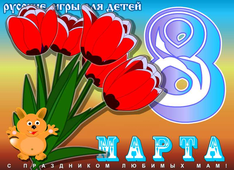 Фото открытки на праздник 8 марта.: http://www.vladivostok-map.ru/8_marta/index.php