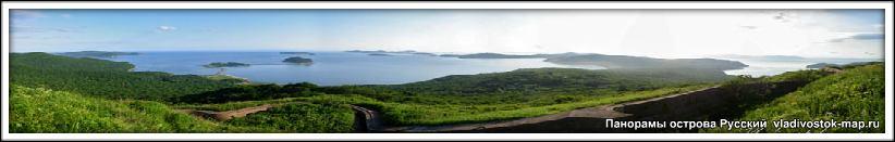 Панорамная фотография одной из красивейших бухт острова Русский - бухты Иванцева.