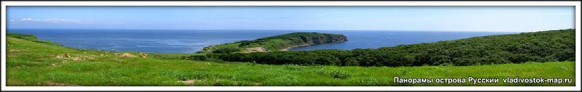 Фото панорама - Мыс Вятлина. Снята в 2013 году на острове Русский.