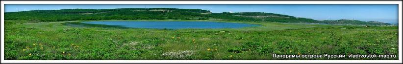 Озеро на острове Русский. Панорамная фотография.