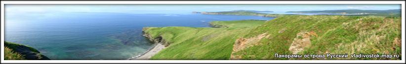 Панорамная фотография Бухта Джигит и остров Шкота. Виды острова Русский.